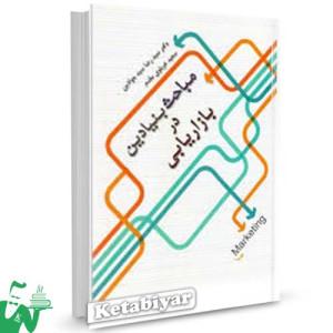 کتاب مباحث بنیادین در بازاریابی تالیف سید رضا سیدجوادین