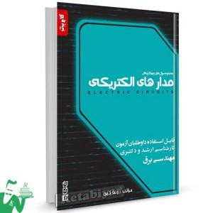 کتاب مجموعه سوال های چهارگزینه ای مدارهای الکتریکی تالیف رضا کهن