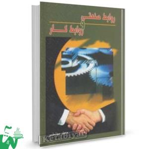 کتاب روابط صنعتی و روابط کار تالیف جعفر بهشتی