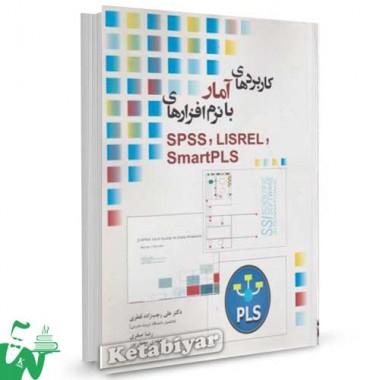 کتاب کاربردهای آمار با نرم افزارهای SPSS, LISREL, SmartPLS تالیف علی رجب زاده قطری