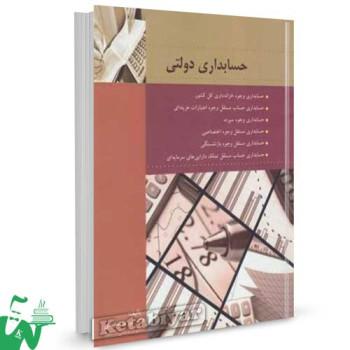 کتاب حسابداری دولتی دکتر پرویز سعیدی