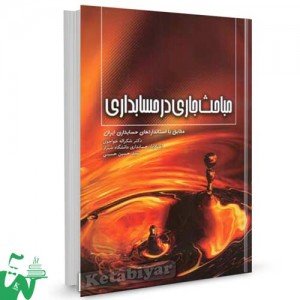 کتاب مباحث جاری در حسابداری تالیف دکتر شکرالله خواجوی