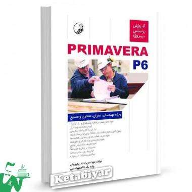 کتاب آموزش بر اساس پروژه PRIMAVERA P6 تالیف احمد پالیزوان