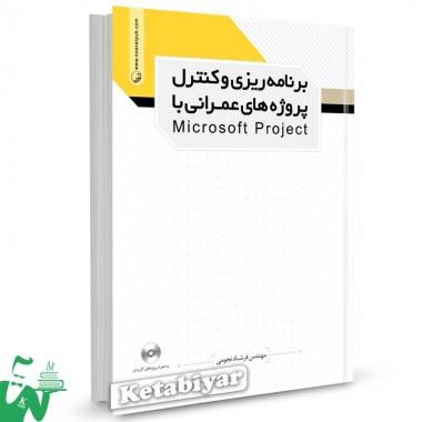 کتاب برنامه ریزی و کنترل پروژه های عمرانی با microsoft project تالیف فرشاد نجومی