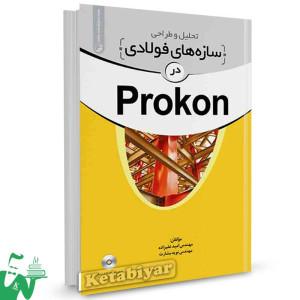 کتاب تحلیل و طراحی سازه های فولادی در Prokon تالیف امید علیزاده