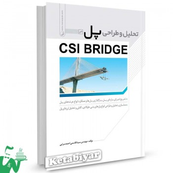 کتاب تحلیل و طراحی پل در CSI BRIDGE تالیف سینا قاسمی احمدسرایی