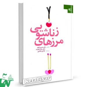 کتاب مرزهای زناشویی تالیف دکتر هنری کلود ترجمه هادی همامی