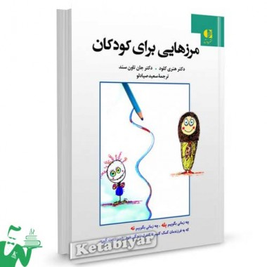 کتاب مرزهایی برای کودکان تالیف دکتر هنری کلود ترجمه سعید صیادلو