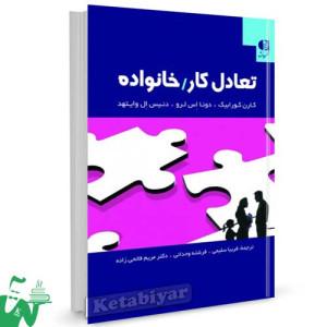 کتاب تعادل کار و خانواده تالیف کارن کورابیک ترجمه فریبا سلیمی