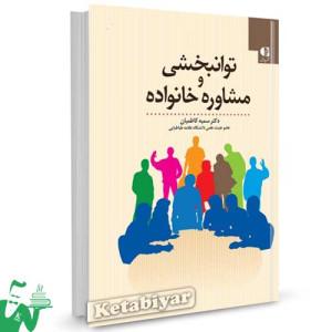 کتاب توانبخشی و مشاوره خانواده تالیف دکتر سمیه کاظمیان