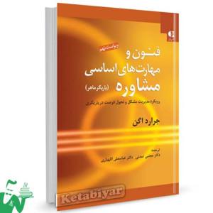 کتاب فنون و مهارت های اساسی مشاوره (یاریگر کامل) تالیف جرارد اگن ترجمه مجتبی تمدنی
