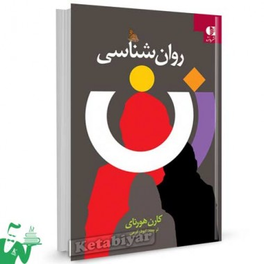 کتاب روانشناسی زن تالیف کارن هورنای ترجمه ابوذر کرمی