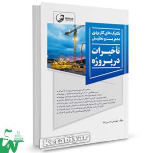 کتاب تکنیک های کاربردی مدیریت و تحلیل تاخیرات در پروژه تالیف حسین بابا