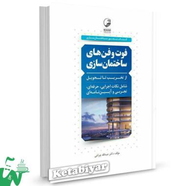 کتاب فوت و فن های ساختمان سازی از تخریب تا تحویل تالیف دکتر عبدالله چراغی