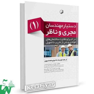 کتاب دستیار مهندسان مجری و ناظر (۱): از عقد قرارداد تا اجرای فنداسیون تالیف صمیمی