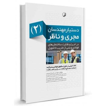 کتاب دستیار مهندسان مجری و ناظر (۲): نکات اجرایی در انواع اسکلتهای فولادی و بتن آرمه تالیف علیرضا صمیمی