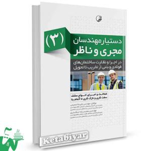 کتاب دستیار مهندسان مجری و ناظر (۳): شناخت و اجرای انواع سقف، سفت کاری و نازک کاری تالیف علیرضا صمیمی