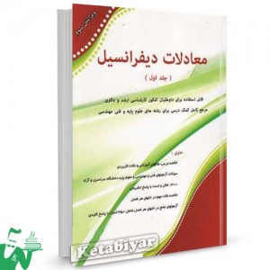 کتاب معادلات دیفرانسیل (جلد 1) تالیف مسعود آقاسی