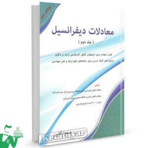 کتاب معادلات دیفرانسیل (جلد 2) تالیف مسعود آقاسی