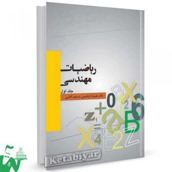 کتاب ریاضیات مهندسی تالیف دکتر علیرضا ابراهیمی