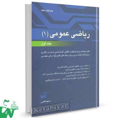 کتاب ریاضی عمومی 1 (جلد اول) تالیف مسعود آقاسی