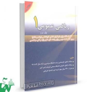 کتاب ریاضی عمومی 1 (جلد دوم) تالیف مسعود آقاسی