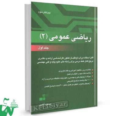 کتاب ریاضی عمومی 2 (جلد اول) تالیف مسعود آقاسی
