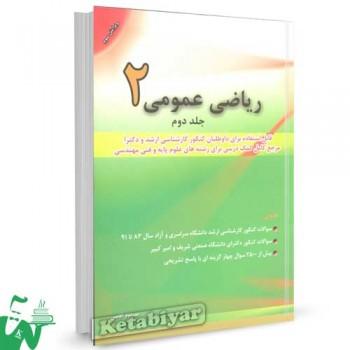 کتاب ریاضی عمومی 2 (جلد دوم) تالیف مسعود آقاسی