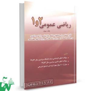 کتاب ریاضی عمومی 1 و 2 (جلد سوم) تالیف مسعود آقاسی