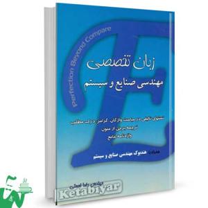 کتاب زبان تخصصی مهندسی صنایع و سیستم تالیف رضا نعمتی