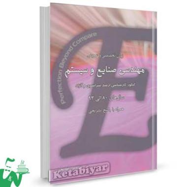 کتاب زبان تخصصی و عمومی مهندسی صنایع و سیستم تالیف رضا نعمتی