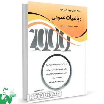 کتاب 2000 سوال چهارگزینه ای ریاضیات عمومی تالیف امید محمودیان