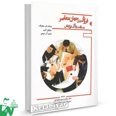 کتاب فروش در جهان معاصر تالیف جرالد منینگ ترجمه محمدرحیم اسفیدانی