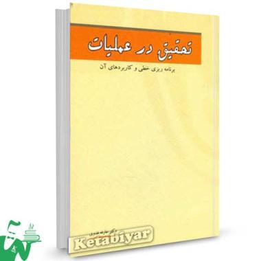 کتاب تحقیق در عملیات (برنامه ریزی خطی و کاربردهای آن) تالیف عارفه فدوی