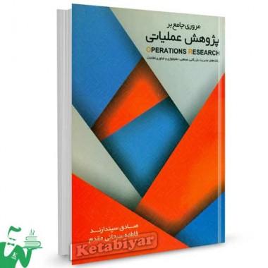 کتاب مروری جامع بر پژوهش عملیاتی تالیف صادق سپندارند