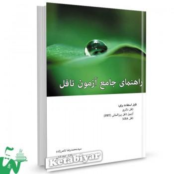 کتاب راهنمای جامع آزمون تافل دکتری تالیف سیدمحمدرضا ناصرزاده