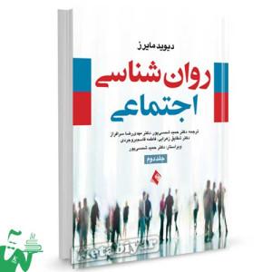 کتاب روانشناسی اجتماعی (جلد دوم) تالیف دیوید مایرز ترجمه حمید شمسی پور