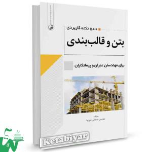 کتاب 500 نکته کاربردی بتن و قالب بندی برای مهندسان عمران و پیمانکاران تالیف مصطفی ثمریها
