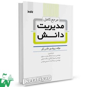 کتاب مرجع کامل مدیریت دانش تالیف پروفسور هلس اپل ترجمه سیدجلال موسوی