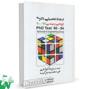 کتاب استعداد تحصیلی دکتری گروه فنی و مهندسی تالیف امیر عرفانیان