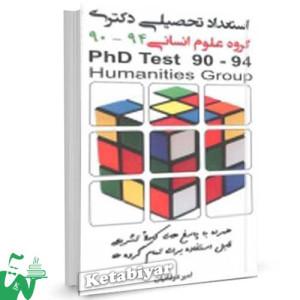 کتاب استعداد تحصیلی دکتری گروه علوم انسانی تالیف امیر عرفانیان