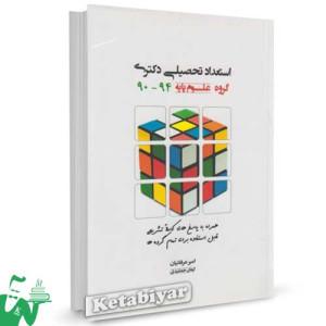 کتاب استعداد تحصیلی دکتری گروه علوم پایه تالیف امیر عرفانیان