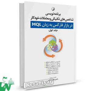 کتاب برنامه نویسی شاخص های تکنیکی و معاملات خودکار در بازار فارکس به زبان MQL (جلد 1) تالیف رامین یزدان شناس