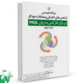 کتاب برنامه نویسی شاخص های تکنیکی و معاملات خودکار در بازار فارکس به زبان MQL (جلد 2) تالیف رامین یزدان شناس