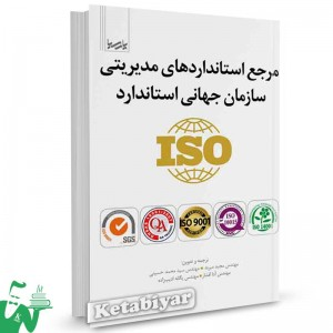کتاب مرجع استانداردهای مدیریتی سازمان جهانی استاندارد (ISO) تالیف سیدمحمد حسینی