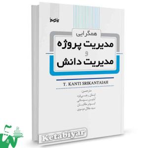 کتاب همگرایی مدیریت پروژه و مدیریت دانش تالیف ایمان رجبی فرد