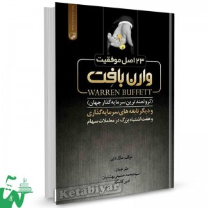کتاب ۲۳ اصل موفقیت وارن بافت تالیف مارک تایر ترجمه سیدمحمد حسینی بهشتیان