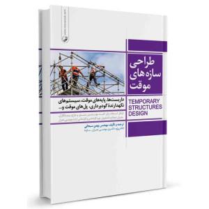 کتاب طراحی سازه های موقت تالیف بهمن سبحانی
