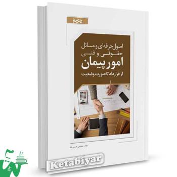 کتاب اصول حرفه ای و مسائل حقوقی و فنی امور پیمان از قرارداد تا صورت وضعیت تالیف حسین بابا