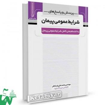 کتاب پرسش و پاسخ های شرایط عمومی پیمان تالیف محمدعلی فرشادفر